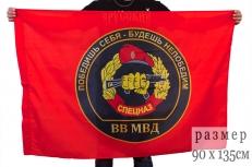 Флаг Спецназа ВВ «Победишь себя – будешь непобедим» фото