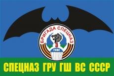 Флаг Спецназ ГРУ ГШ ВС СССР фото