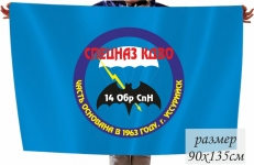"""Флаг """"Спецназ КДВО"""" 14 Обр СпН"""" фото"""