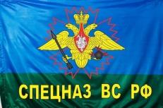 """Флаг ВДВ """"Спецназ ВС РФ"""" фото"""