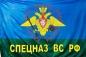 """Флаг ВДВ """"Спецназ ВС РФ"""" фотография"""