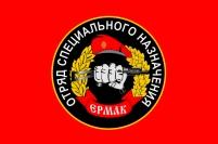 "Флаг Спецназ ВВ ""19 ОСН Ермак"""