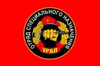 """Флаг Спецназ ВВ """"12 ОСН Урал"""""""