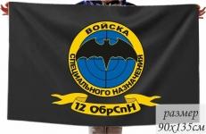 "Флаг Спецназа ""12 ОбрСпН"" фото"