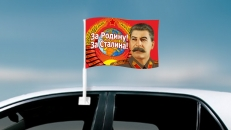 "Автофлаг ""СССР"" ""За Родину! За Сталина!"" фото"