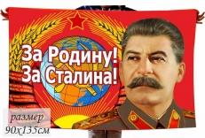 Двухсторонний флаг «За Родину! За Сталина!» фото