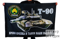"Флаг ""Танк Т-90"""