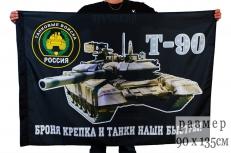"Флаг ""Танк Т-90"" фото"