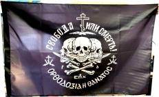 """Флаг """"Свобода или Смерть"""" фото"""