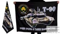 Флаг Танковых войск с девизом ТАНК Т-90