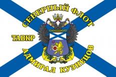 Флаг ТАВКР «Адмирал Кузнецов» Северный флот фото