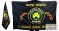 Знамя Танковых войск фото