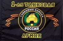 """Флаг """"1-я танковая армия"""""""