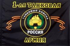 "Флаг ""1-я танковая армия"" фото"