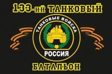 """Флаг """"133-й танковый батальон"""" фото"""