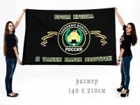 Большой флаг Танковых войск