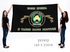 Большой флаг Танковых войск фото