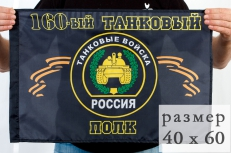 """Флаг """"160 гвардейский танковый полк"""" фото"""