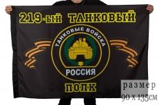 "Флаг ""219-й танковый полк"" фото"
