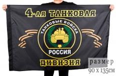 """Флаг """"4-я танковая дивизия"""" фото"""
