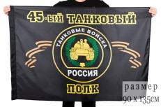 "Флаг ""45-й танковый полк"" фото"