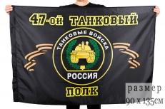 "Флаг ""47-й танковый полк"" фото"
