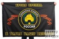 Танковый флаг на сетке