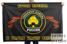 Танковый флаг на сетке фото
