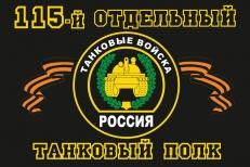 """Флаг """"115-й отдельный танковый полк"""" фото"""
