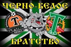 Флаг Торпедо «Чёрно-Белое Братство» фото