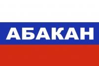 Флаг триколор Абакан