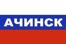 Флаг триколор Ачинск фото