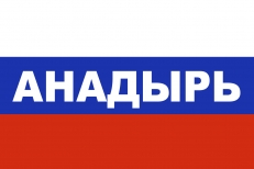 Флаг триколор Анадырь фото