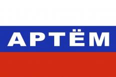 Флаг триколор Артём фото