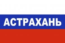 Флаг триколор Астрахань фото