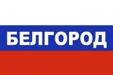 Флаг триколор Белгород фото