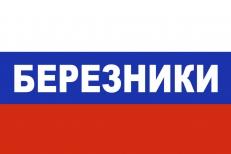 Флаг триколор Березники фото