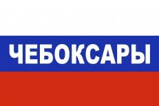 Флаг триколор Чебоксары фото