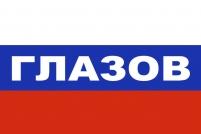 Флаг триколор Глазов
