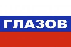 Флаг триколор Глазов фото
