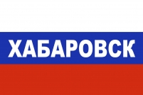 Флаг триколор Хабаровск