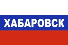 Флаг триколор Хабаровск фото