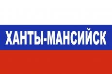Флаг триколор Ханты-Мансийск фото