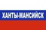 Флаг триколор Ханты-Мансийск