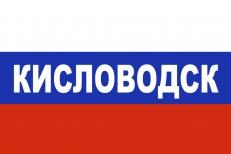Флаг триколор Кисловодск фото