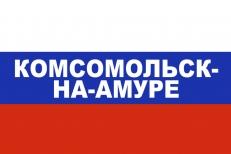 Флаг триколор Комсомольск-на-Амуре фото