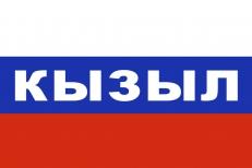 Флаг триколор Кызыл фото