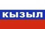 Флаг триколор Кызыл