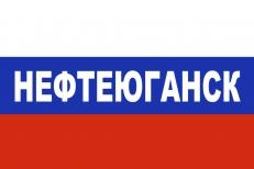 Флаг триколор Нефтеюганск фото