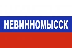 Флаг триколор Невинномысск фото
